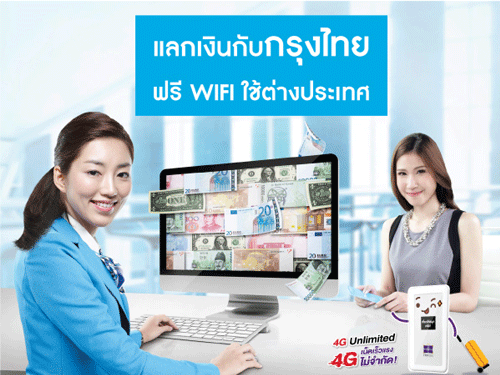 แลกเงินกับธนาคารกรุงไทย รับฟรี WIFI