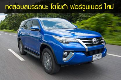 รีวิว - Toyota Fortuner 2015