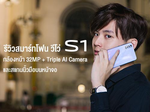 รีวิว Vivo S1 สมาร์ทโฟนกล้องหน้า 32MP