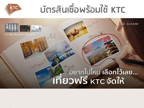 ครั้งแรก! KTC PROUD ให้คุณลุ้นเที่ยวฟรี