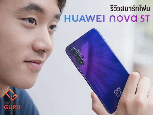 รีวิว Huawei Nova 5T กล้อง 5 ตัว