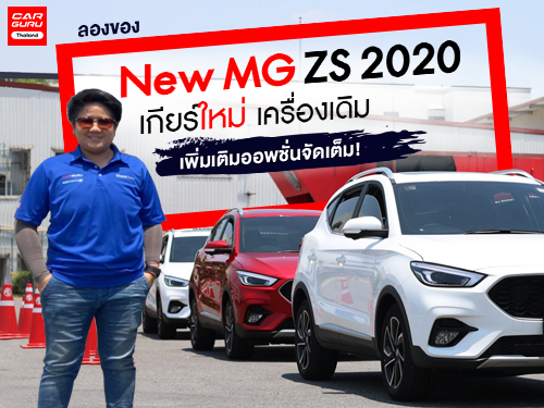 รีวิว New MG ZS 2020 รถยนต์ SUV 5 ที่นั่ง