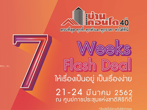 7 Weeks 7 Flash Deal ให้เรื่องอยู่เป็นเรื่องง่าย