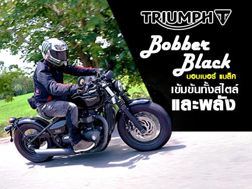 รีวิว Triumph Bonneville Bobber Black