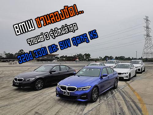 BMW ชวนลองซัด! รถยนต์รุ่นใหม่ล่าสุด
