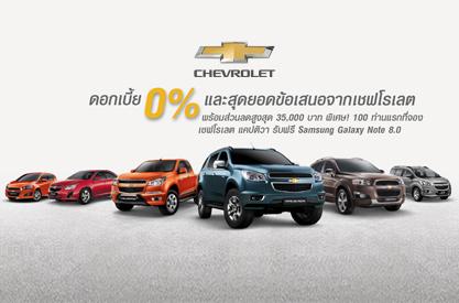 โปรโมชั่น Chevrolet เดือนสิงหาคม
