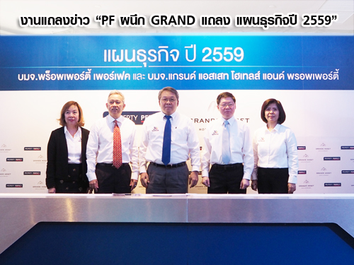 PF ผนึก GRAND เป็นกลุ่มบริษัทขยายการลงทุน