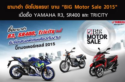 ยามาฮ่าจัดโปรแรง งาน BIG Motor Sale