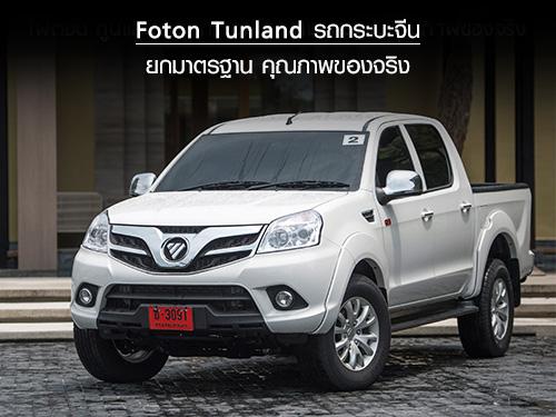 """ทดสอบ \""""Foton Tunland\"""" รถกระบะจีน"""