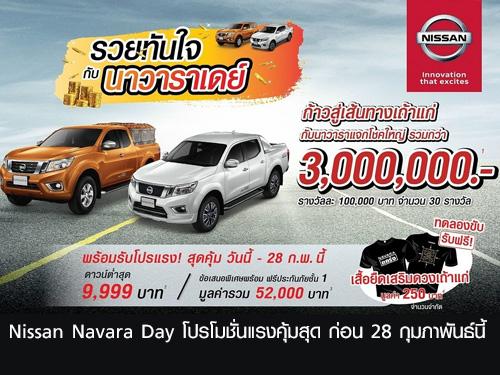 Nissan Navara Day โปรโมชั่นแรงคุ้มสุด