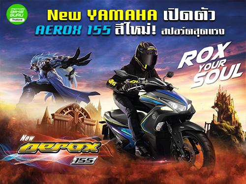 New YAMAHA เปิดตัว AEROX 155 สีใหม่!