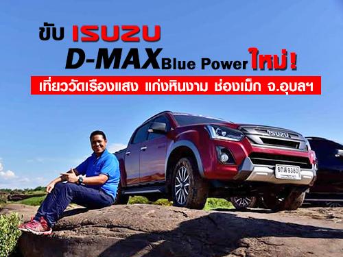 รีวิว ขับ Isuzu D-MAX Blue Power ใหม่