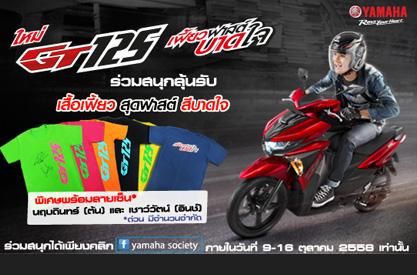 ร่วมสนุก ตอบคำถาม Yamaha GT125