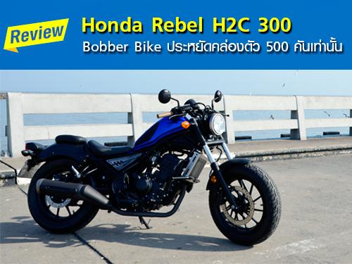 รีวิว Honda Rebel H2C 300