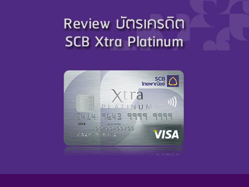 รีวิว บัตรเครดิต SCB Xtra Platinum