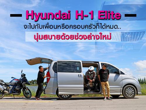 รีวิว Hyundai H-1 Elite