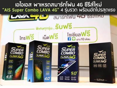 เอไอเอส พาเหรดสมาร์ทโฟน 4G ซีรีส์ใหม่ 4รุ่น