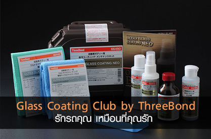Glass Coating Club by ThreeBond