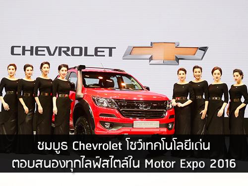 ชมบูธ Chevrolet โชว์เทคโนโลยีเด่น