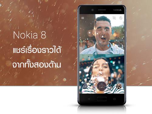 Nokia 8 กลับมายิ่งใหญ่ด้วยกล้องคู่ Zeiss