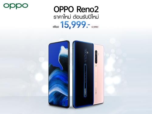 OPPO Reno2 ราคาพิเศษต้อนรับปีใหม่