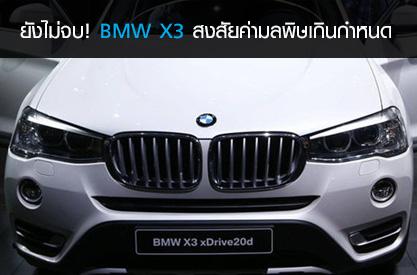 ยังไม่จบ! BMW X3 ค่ามลพิษเกินกำหนด