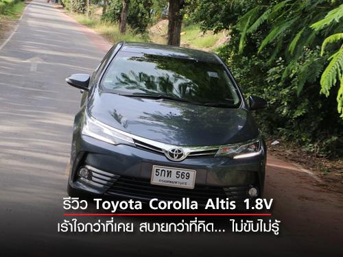 รีวิว Toyota Corolla Altis 1.8V
