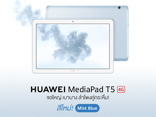 "HUAWEI MediaPad T5 10\"" สีใหม่ Mist Blue"