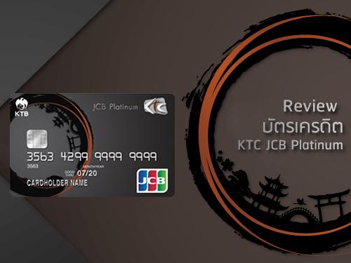 รีวิว บัตรเครดิต KTC JCB Platinum