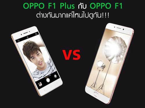OPPO F1 Plus กับ OPPO F1