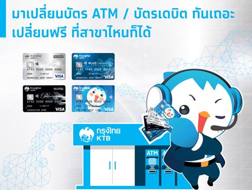 มาเปลี่ยนบัตร ATM / บัตรเดบิต กันเถอะ!