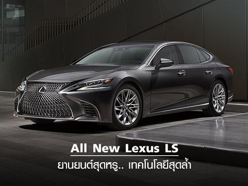 เปิดตัว All New Lexus LS