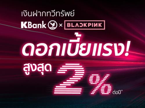 ใหม่!! เงินฝากทวีทรัพย์ Kbank x BLACKPINK