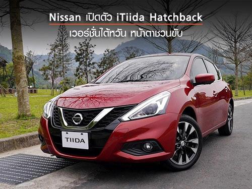 Nissan เปิดตัว iTiida Hatchback