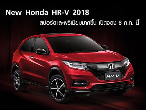 เปิดตัว New Honda HR-V 2018   ...
