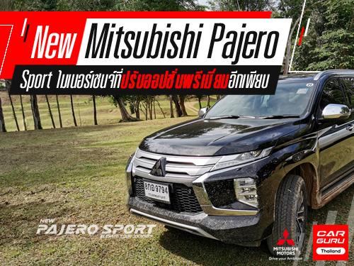 รีวิว New Mitsubishi Pajero Sport