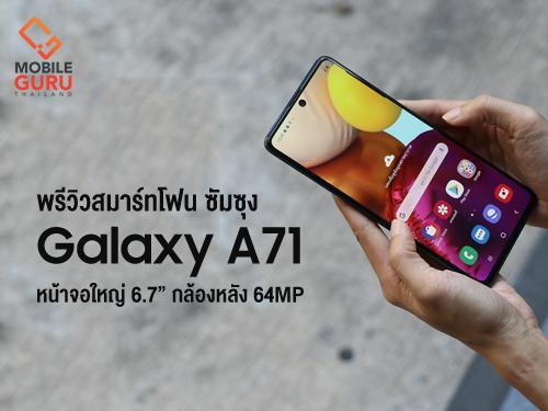 พรีวิว Samsung Galaxy A71