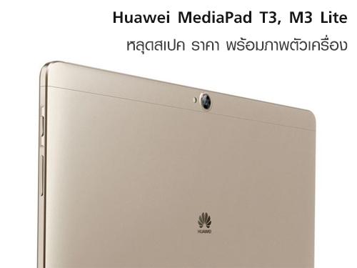 Huawei MediaPad T3 และ M3 Lite
