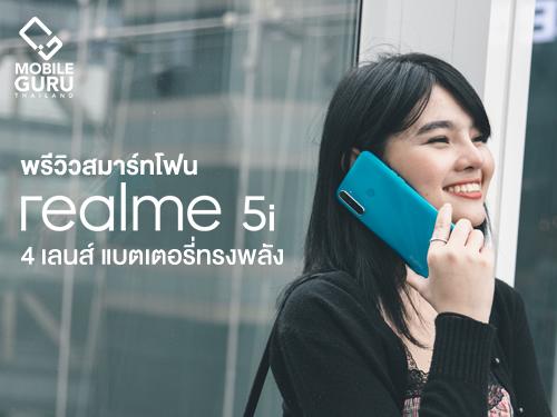 พรีวิวสมาร์ทโฟน realme 5i