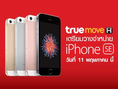ทรูฯ เตรียมวางจำหน่าย iPhone SE