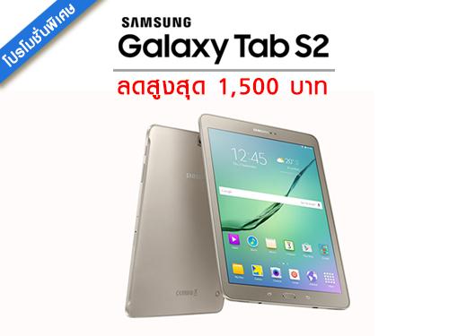 ซื้อ Galaxy Tab S2 วันนี้