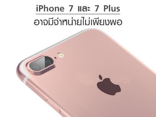 สื้อญี่ปุ่นเผย iPhone 7 และ 7 Plus