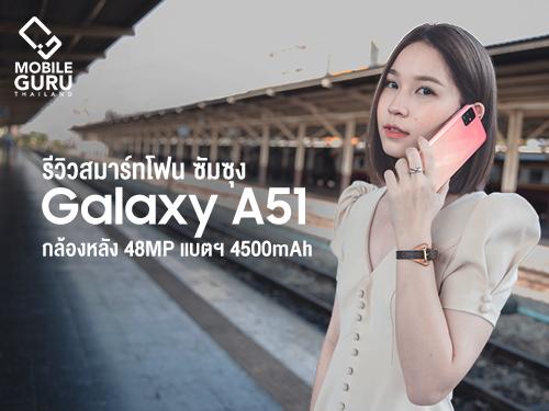 รีวิวสมาร์ทโฟน Samsung Galaxy A51