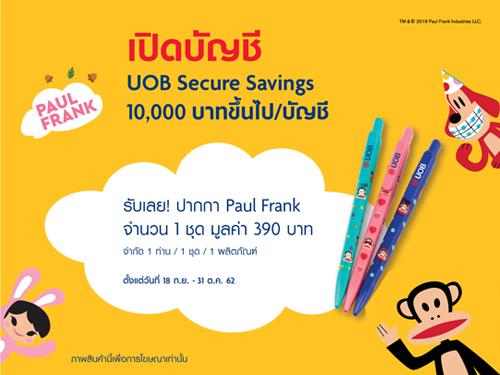 เปิดบัญชี UOB Secure Savings วันนี้!