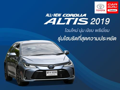 รีวิว All New Corolla Altis 2019