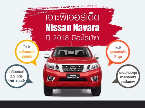 เจาะฟีเจอร์เด็ด Nissan Navara ปี 2018