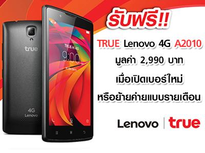 ลูกค้าทรูมูฟ รับฟรี! True Lenovo 4G A2010