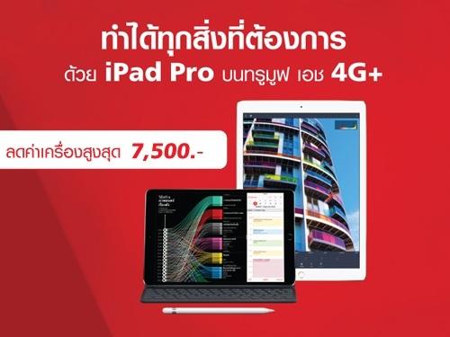 ซื้อ iPad Pro กับ ทรูมูฟ เอช