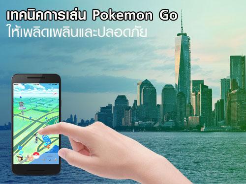 มาดู! เทคนิคการเล่น Pokemon Go