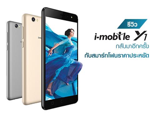 รีวิว i-mobile Y1
